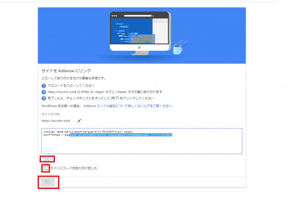 サイトコード