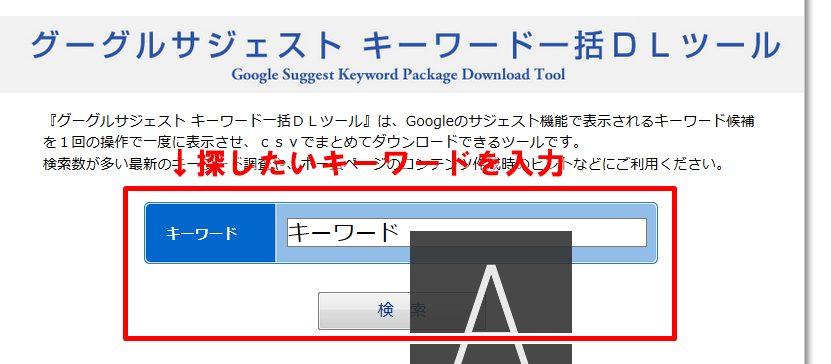 Googleサジェスト一括DLツール