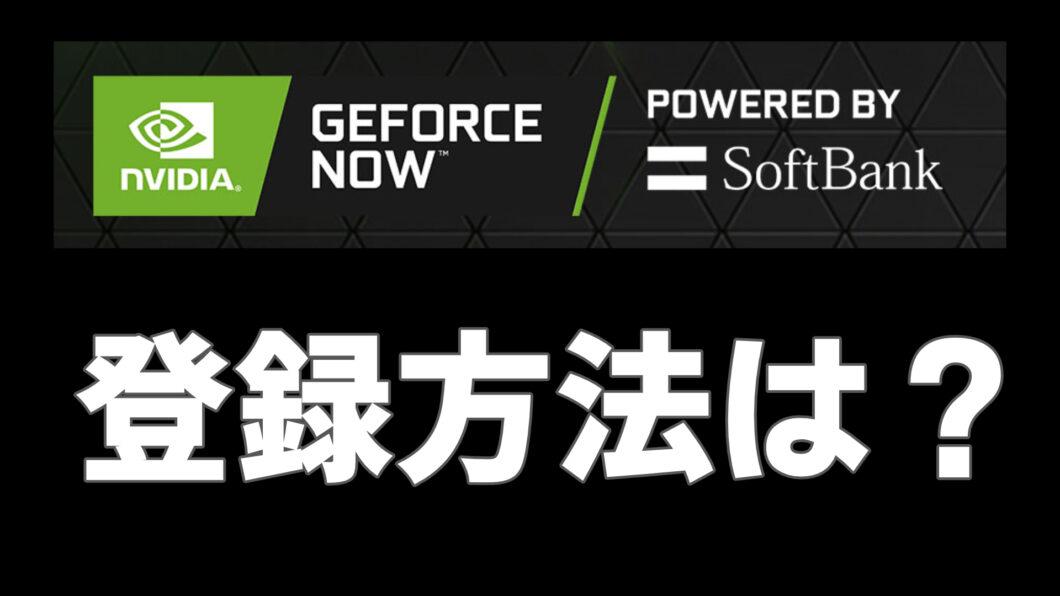 【GeForceNOW】無料で1ヶ月使ってみた感想!フォ