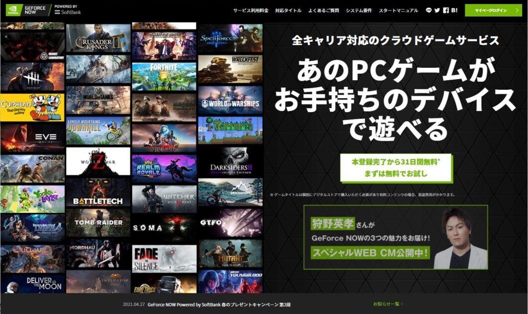 GeForceNOWとは【ストリーミング配信でゲームができる】