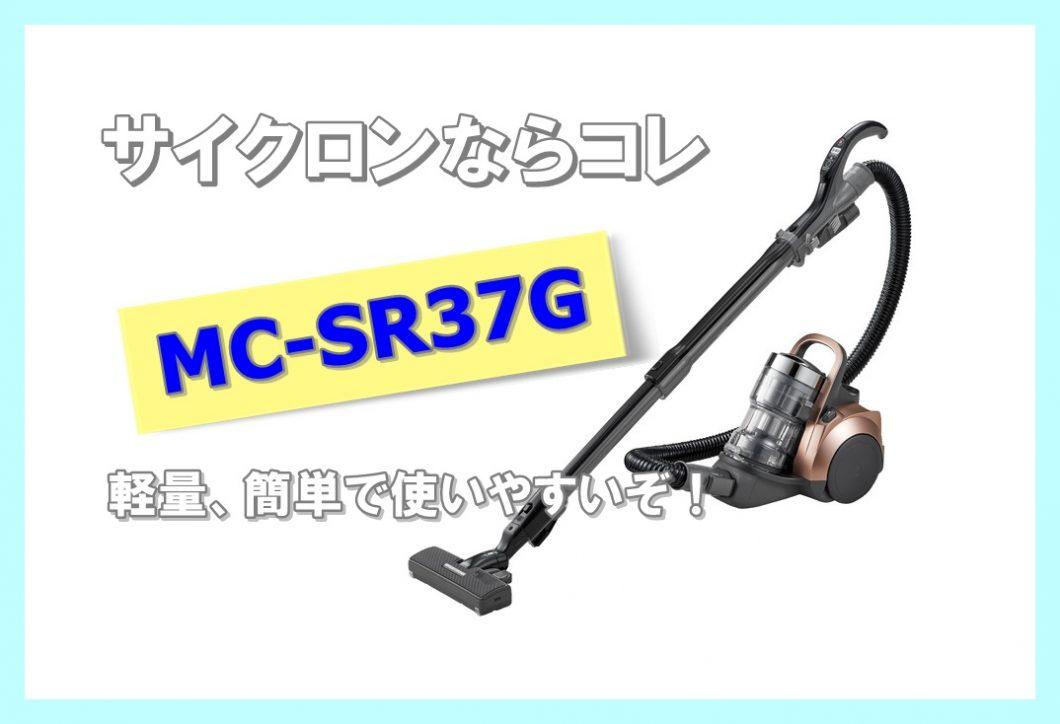 アイキャッチ画像「MC-SR37G」