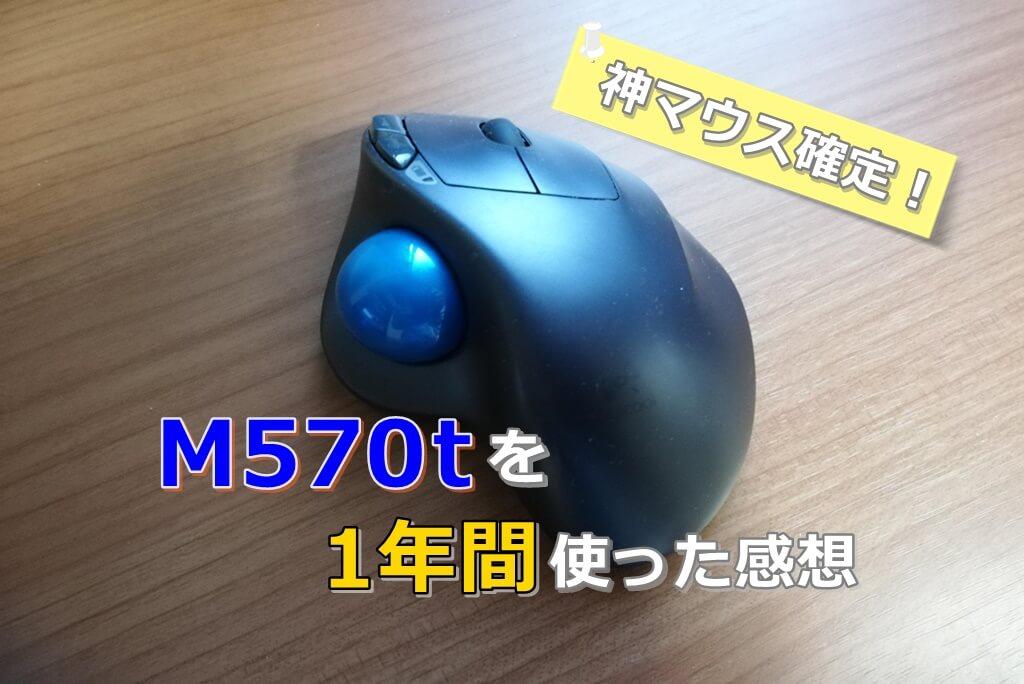 M570tレビュー