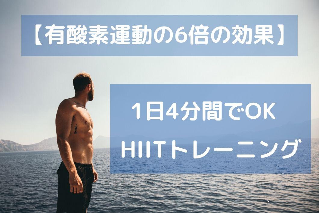 有酸素運動の6倍の効果あり、1日4分でOK!HIITトレーニング