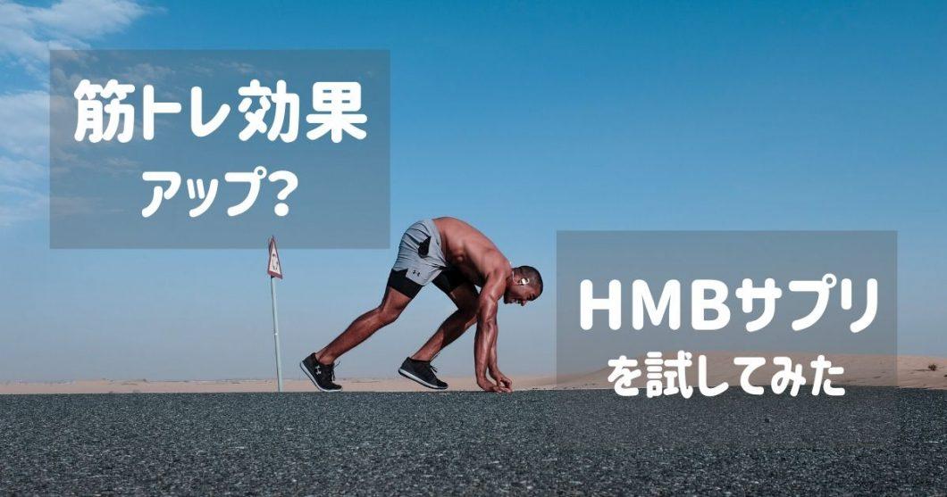 筋トレ初心者にもHMBサプリはおススメ!次の日の疲労感が変わる?