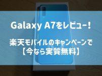 Galaxy A7を楽天モバイルのキャンペーンで購入したのでレビュー