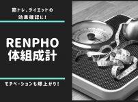 RENPHO体組成計で筋肉量や体脂肪率を測ろう!3000円でスマホ連携もできてコスパ抜群!
