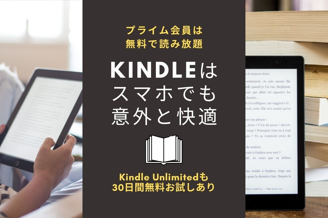 kindle(電子書籍)はスマホでも快適