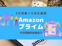 Amazonプライムってお得なの?3ヶ月使ってみた感想と使いやすいサービスを紹介
